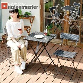 ガーデン テーブル セット コンパクト 3点セット ラタン調 NWF-3(DBR) ガーデンテーブル ガーデンチェア ベランダ ラウンジ バルコニー カフェ風 おしゃれ 山善 YAMAZEN 【送料無料】