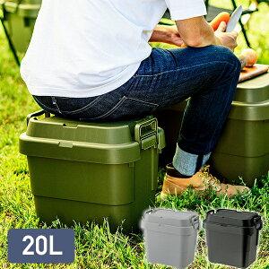 スタッキングトランクカーゴ TC-20S座れる 収納ボックス 収納ケース コンテナボックス おしゃれ ハードケース ハードボックス 蓋付き ふた付き フタ付き コンテナボックス トランクボックス