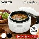 圧力鍋 電気 電気圧力鍋 2.2L マイコン式 炊飯容量3合 YPCB-M220(W)/(B) ナベ なべ 電気鍋 手軽 簡単 時短 ほったらか…