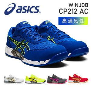 アシックス 安全靴 新作 FCP212 AC (1271A045) 作業靴 ワーキングシューズ 安全シューズ セーフティシューズ アシックス(ASICS) 【送料無料】