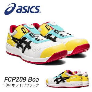 アシックス 安全靴 boa ローカット 限定色 FCP209 Boa (1271A029) 104 ホワイト×ブラック 作業靴 ワーキングシューズ 安全シューズ セーフティシューズ アシックス(ASICS) 【送料無料】