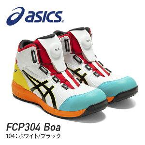 アシックス 安全靴 boa ハイカット 限定色 FCP304 Boa (1271A030) 104 ホワイト×ブラック 作業靴 ワーキングシューズ 安全シューズ セーフティシューズ アシックス(ASICS) 【送料無料】