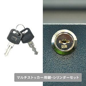 マルチストッカー用 鍵・シリンダーセット (鍵2本) 山善 YAMAZEN ガーデンマスター 【送料無料】