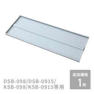 追加棚板 1枚 物置き用 KSB-098/KSB-0915 ノーマルカラー 山善 YAMAZEN ガーデンマスター 【送料無料】