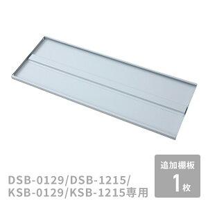 追加棚板 1枚 物置き用 KSB-0129/KSB-1215 ノーマルカラー 山善 YAMAZEN ガーデンマスター 【送料無料】