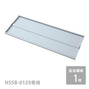 追加棚板 1枚 物置き用 HSSB-0129 ノーマルカラー 山善 YAMAZEN ガーデンマスター 【送料無料】