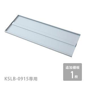 追加棚板 1枚 物置き用 KSLB-0915 ノーマルカラー 山善 YAMAZEN ガーデンマスター 【送料無料】