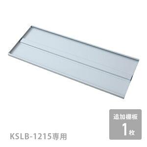 追加棚板 1枚 物置き用 KSLB-1215 ノーマルカラー 山善 YAMAZEN ガーデンマスター 【送料無料】
