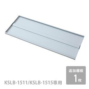 追加棚板 1枚 物置き用 KSLB-1511/KSLB-1515 ノーマルカラー 山善 YAMAZEN ガーデンマスター 【送料無料】