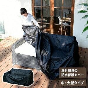 ガーデンテーブルセット用 防水カバー 中・大型タイプ IK-100 ブラック 屋外家具用防水カバー 保護カバー 雨ざらし対策 梅雨対策 汚れ対策 【送料無料】