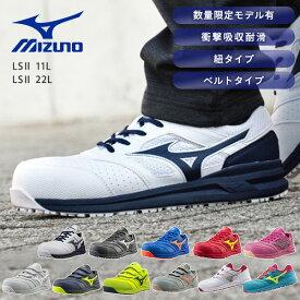 安全靴 オールマイティー ALMIGHTY LS2 11L ローカット 紐靴タイプ F1GA2100 プロテクティブスニーカー セーフティーシューズ 作業靴 ミズノ(MIZUNO) 【送料無料】