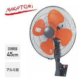 45cm壁掛式 工業扇風機 HZW-45 工場扇風機 壁掛け扇風機 壁掛け扇 業務用扇風機 乾燥 送風 冷却 熱中症対策 ナカトミ(NAKATOMI) 【送料無料】