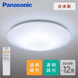 シーリングライト LEDシーリングライト HH-CE1213AH シーリングライト LED リモコン付 照明器具 照明 天井照明 調光 調色 12畳 パナソニック Panasonic パナソニック Panasonic 【送料無料】