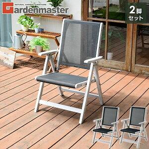 ガーデンチェア 折りたたみ 木製 リクライニング 2脚セット MFC-2A(WHW)*2 ホワイトウォッシュ ガーデンチェアー ガーデンファニチャー 椅子 イス おしゃれ 山善 YAMAZEN ガーデンマスター 【送料