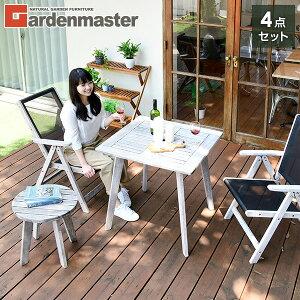 ガーデン テーブル セット 折りたたみ 4点セット コンパクト MFT-7575+MFC-2A*2+MFET-45 ホワイトウォッシュ ガーデンファニチャーセット ガーデンセット 天然木製 おしゃれ 山善 YAMAZEN ガーデンマ