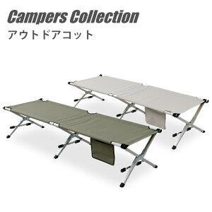 アウトドア アルミコット 幅197 奥行63 キャリーバック付き KAC-200 アルミフレーム 軽量 コンパクト 折りたたみ ローコット キャンプ チェア ベンチ 簡易ベッド 寝具 キャンプ おしゃれ 山善 YAM