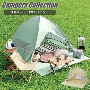 全面メッシュ ポップアップテント 2-3人用 TGS-6UV アウトドア キャンプ おうちキャンプ ワンタッチサンシェード テント ワンタッチ 簡易テント 日よけテント ワンタッチテント 2人用 3人用 山