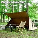 難燃TC素材採用パップテント インナーメッシュ付き THF-340 ブラウン パップテント ソロキャンプ ソロテント キャンプ…