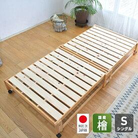 ひのき すのこベッド 折りたたみ シングル 国産 NK-2766 檜すのこベッド スノコベッド ベッド ベット 木製ベッド 折りたたみベッド 木製 ヒノキ 檜 ロータイプ キャスター付き 日本製 中居木工 【送料無料】