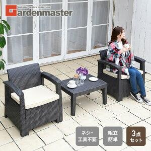 ガーデン テーブル セット ラタン調 3点セット 簡単組立 ネジ不要 組立工具不要 樹脂製 雨ざらし おしゃれ 山善 YAMAZEN ガーデンマスター 【送料無料】