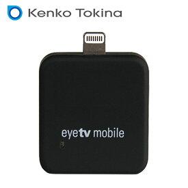モバイルワンセグチューナー KR-012AP テレビチューナー iPhone/iPad用 TVチューナー モバイルテレビチューナー iOS対応 ケンコー KENKO 【送料無料】