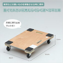山善(YAMAZEN)木製平台車(61×46)GTC-32DX