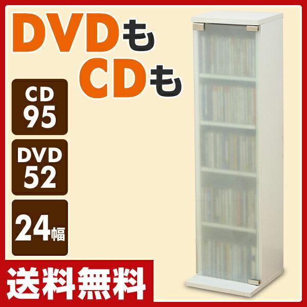 CDラック DVDラック (幅24 高さ90) SCDT-2490G(WH) ホワイト CD収納 DVD収納 隙間収納 すき間収納 山善 YAMAZEN【送料無料】【あす楽】