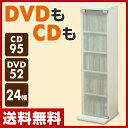 山善(YAMAZEN) CDラック DVDラック (幅24 高さ90) SCDT-2490G(WH) ホワイト CD収納 DVD収納 隙間収納 すき間収納 【送...