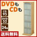 【あす楽】 山善(YAMAZEN) CDラック DVDラック (幅24 高さ90) SCDT-2490G(NA) ナチュラル CD収納 DVD収納 隙間収納 す...