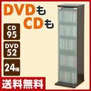 【あす楽】 山善(YAMAZEN) CDラック DVDラック (幅24 高さ90) SCDT-2490G(DBR) ダークブラウン CD収納 DVD収納 隙間収...