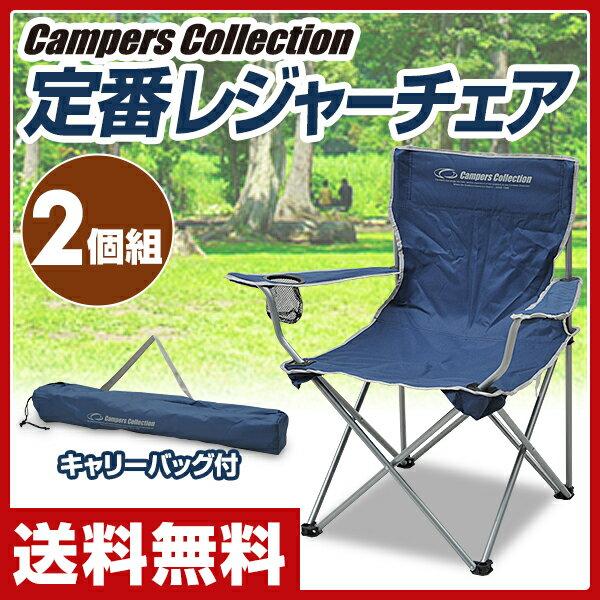 山善(YAMAZEN) キャンパーズコレクション アームアクションチェア(2個セット) P-230(NV)*2 レジャーチェア キャンプ アウトドア バーベキュー 折りたたみ椅子 折りたたみチェア 【送料無料】