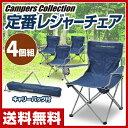 山善(YAMAZEN) キャンパーズコレクション アームアクションチェア(4個セット) P-230(NV)*4 レジャーチェア キャンプ アウトドア バーベキュ...