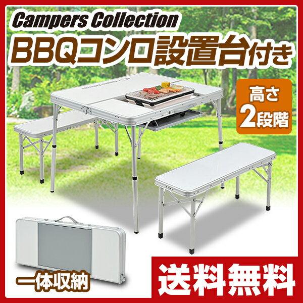 【あす楽】 山善(YAMAZEN) キャンパーズコレクション BBQホリデイテーブルセット4 BBS-4 レジャーテーブル バーベキューテーブル キャンプ 【送料無料】