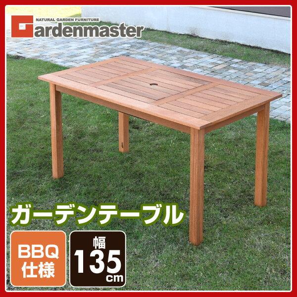 【あす楽】 山善(YAMAZEN) ガーデンマスター BBQガーデンテーブル MFT-225BBQ ガーデンファニチャー バーベキューテーブル 【送料無料】
