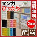【あす楽】 山善(YAMAZEN) 2個セット 本棚 スリム 薄型 カラーボックス 幅60 奥行16 4段 CMCR-9060*2 2個組 コミックラック 書棚...