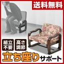 【あす楽】 山善(YAMAZEN) 優しい座椅子 (ローバック) SKC-56L(B3) 花柄/ダークブラウン 座椅子 座いす 座イス いす …