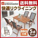 【あす楽】 山善(YAMAZEN) ガーデンマスター BBQガーデンテーブル&チェア(5点セット) MFT-225BBQ&MFC-259D(4脚) バーベキューテーブル ガーデンファニチャーセット ガ