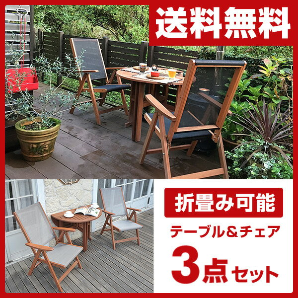 【あす楽】 山善(YAMAZEN) ガーデンマスター バタフライガーデンテーブル&チェア(3点セット) MFT-913BT/MFC-259D(2脚) 木製 折りたたみ ガーデンファニチャーセット 【送料無料】