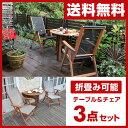 【あす楽】 山善(YAMAZEN) ガーデンマスター バタフライガーデンテーブル&チェア(3点セット) MFT-913BT/MFC-259D(2脚) 木製 折りたたみ ガーデンファニチャーセット ガー