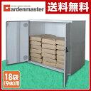 【楽天カードでP10】 山善(YAMAZEN) ガーデンマスター 玄米保管庫 DK-18 スチール収納庫 物置 屋内 【送料無料】