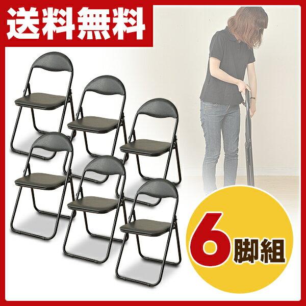 【あす楽】 山善(YAMAZEN) 折りたたみチェア(背もたれ付き)6脚セット YZX-08(BK)*6 ブラック パイプチェア パイプ椅子 パイプイス いす 会議チェアー 選挙 【送料無料】