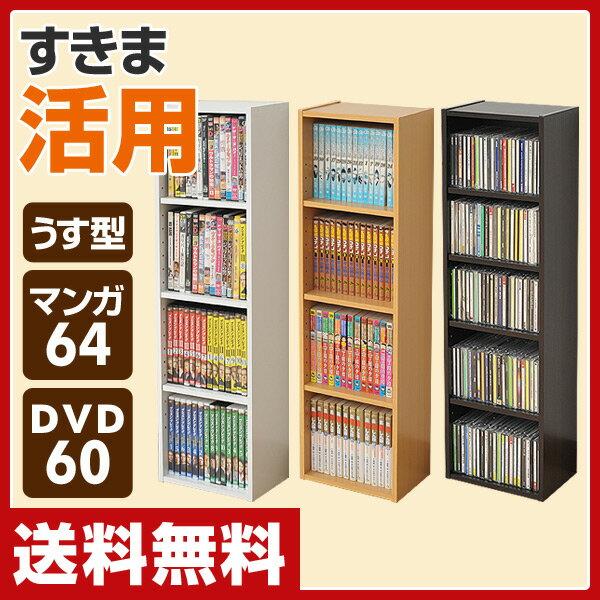 【あす楽】 山善(YAMAZEN) コミック CD DVD 収納ラック (幅26 高さ90) CCDCR-2690 カラーボックス すき間ラック すきまラック 隙間ラック CDラック CD収納 DVDラック DVD収納 【送料無料】