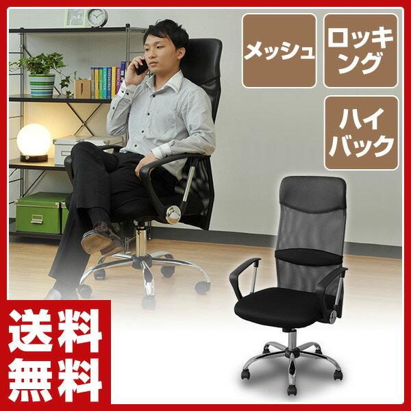 【あす楽】 山善(YAMAZEN) サイバーコム ハイバック パソコンチェア EMC-991H オフィスチェア パソコンチェア 椅子 イス ワークチェア プレジデントチェア 【送料無料】