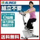 【あす楽】 アルインコ(ALINCO) エアロマグネティックバイク4010 AFB4010 エクササイズバイク フィットネスバイク【送料無料】
