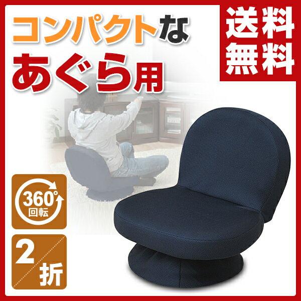 【あす楽】 山善(YAMAZEN) 回転 あぐら座椅子 (背もたれ付) SAGR-45(WNV) ネイビー 座椅子 座いす 座イス 1人掛けソファ いす イス 椅子 チェア 【送料無料】
