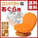 山善(YAMAZEN) 回転 あぐら座椅子 (背もたれ付) SAGR-45(WOR) オレンジ 座椅子 座いす 座イス 1人掛けソファ いす イ…