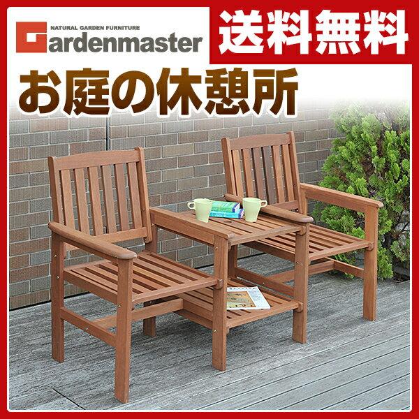 【あす楽】 山善(YAMAZEN) ガーデンマスター ラブチェアガーデンセット MFC-672 ガーデンファニチャー ガーデンチェア ガーデンベンチ 【送料無料】