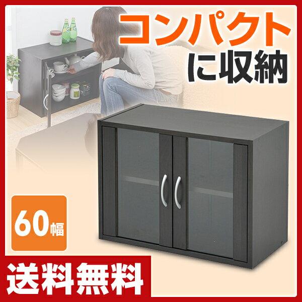 食器棚 (幅60 高さ45) CCB-4560(DBR) ダークブラウン キッチン収納 キッチンボード カップボード 山善 YAMAZEN【送料無料】【あす楽】