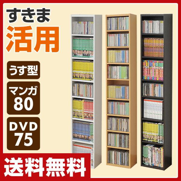 【あす楽】 山善(YAMAZEN) コミック CD DVD 収納ラック (幅26 高さ150) CCDCR-2615 オーディオ収納 カラーボックス すき間ラック すきまラック 隙間ラック CDラック CD収納 DVDラック DVD収納 【送料無料】