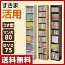 山善(YAMAZEN) コミック CD DVD 収納ラック (幅26 高さ150) CCDCR-2615 オーディオ収納 カラーボックス すき間ラック すきまラ...